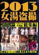 2013 女湯盗撮ベストショット名場面総集編 vol.6