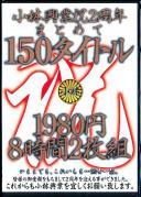 小林興業祝2周年まとめて150タイトル 8時間 (2枚組)