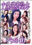 小林興業熟女人気投票ランキングベスト10