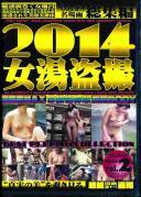 2014 女湯盗撮ベストショット名場面集総集編 vol.2