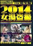 2014 女湯盗撮ベストショット名場面集総集編 vol.4