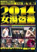 2014 女湯盗撮ベストショット名場面集総集編 vol.5