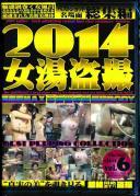 2014 女湯盗撮ベストショット名場面集総集編 vol.6