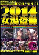 2014 女湯盗撮ベストショット名場面集総集編 vol.8