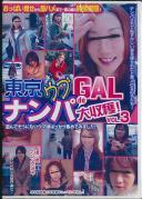 東京ウブGALナンパde大収穫! VOL.3