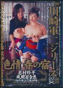 川崎軍二シリーズ 色情 春の宿
