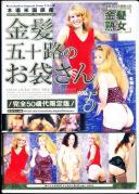 金髪五十路のお袋さん vol.5