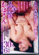 ムチムチおばさん たわむ肉体波打つ交尾 滴る精子30人6時間