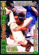 潜入!! 野外セックス鑑賞会