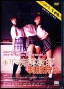 新東宝映画 シリーズ・企画選 ザ・痴漢教師 制服狩り (劇場公開版・成人映画)