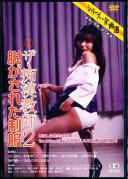 新東宝映画 シリーズ・企画選 ザ・痴漢教師2 脱がされた制服 (劇場公開版・成人映画)