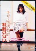 新東宝映画 シリーズ・企画選 ザ・痴漢教師3 制服の匂い (劇場公開版・成人映画)