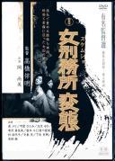 新東宝映画 有名監督選 女刑務所 変態 (劇場公開版・成人映画)