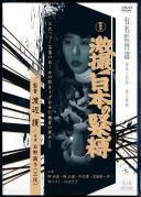 新東宝映画 有名監督選 激撮!日本の緊縛