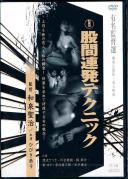 新東宝映画 有名監督選 股間連発テクニック