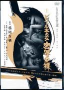 新東宝映画 有名監督選 ビニール本の女 密写全裸