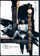 新東宝映画 有名監督選 丸秘好色温泉 昇天覗き風呂
