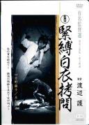 新東宝映画 有名監督選 緊縛白衣拷問