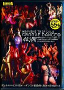 HEAVENS TRIP GALS GROOVE DANCE 3 4時間
