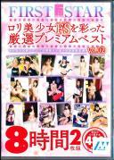 ロリ美少女FSを彩った厳選プレミアムベスト8時間2枚組Vol.02