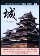 城 the Castle