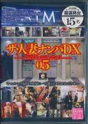 ザ・人妻ナンパDX 5