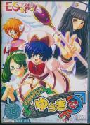 マジカルチェンジ ゆうきくん (DVDPG)