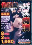 バス痴●作品集2016豪華版8時間2枚組1980円