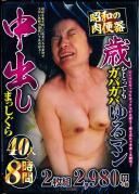 昭和の肉便器歳をとってもガバガバゆるマン中出しまっしぐら40人8時間2枚組