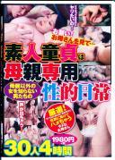素人童貞は母親専用 母親以外の女を知らない男たちの性的日常 30人 4時間 1980円