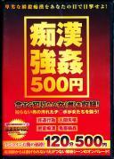 痴●強●500円