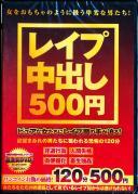 レ●プ中出し500円