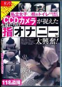 私立女子○校のトイレに仕掛けられたCCDカメラが捉えた生徒たちの指オナニーに大興奮!