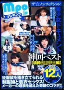 ザ☆ノンフィクション 美少女ドキュメント 神回ベスト【清純制服学生編】12人4時間
