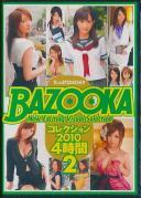 BAZOOKA コレクション2010 4時間 2