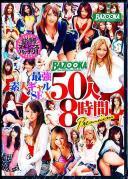 BAZOOKA 最強素人ギャルSEX 50人8時間 Premium