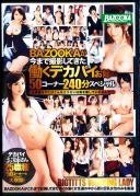 BAZOOKAが今まで撮影してきた働くデカパイお姉さん 50コーナー240分スペシャル
