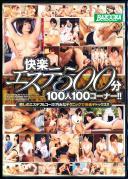快楽エステ500分100人100コーナー!!