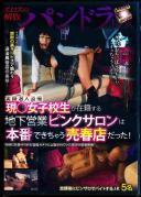 現○女子校生が在籍する地下営業ピンクサロンは本番できちゃう売春店だった!
