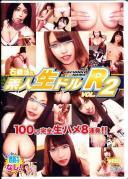石橋渉の素人生ドルR vol.2