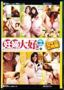 妊婦大好きDX VOL.13