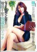 セックスカウンセラー 翔田千里の性感クリニック