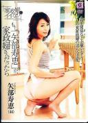 家政婦のイイなり もし「矢部寿恵」が、家政婦さんだったら
