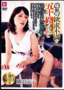 嫁の母 欲求不満の五十路義母に中出し 隅田涼子