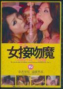 普通の女の子が女接吻魔に成長するまでの記録 2 金沢里美 遠藤芽衣