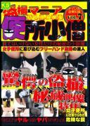 盗撮マニア持ち込み映像 便所小僧 Vol.7