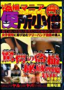 盗撮マニア持ち込み映像 便所小僧 Vol.8