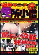 盗撮マニア持ち込み映像 便所小僧 Vol.9