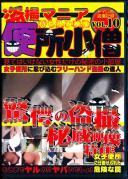 盗撮マニア持ち込み映像 便所小僧 Vol.10
