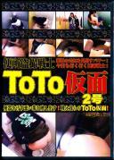 便所盗撮戦士 ToTo仮面2号